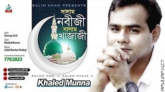 Khaled Munna - Salam Nobiji Salam Khajaji | সালাম নবীজী সালাম খাজাজী | Ramadan Special (ApuWap.Net).mp3