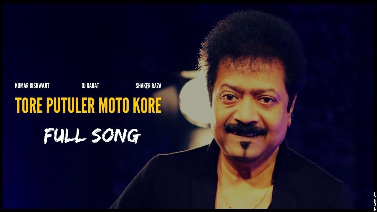 DJ Rahat Shaker Raza Kumar Bishwajit - Tore Putuler Moto Kore.mp3