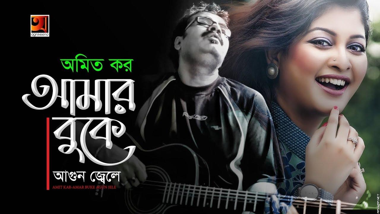 Amar Buke Agun Jele | by Amit Kar | New Bangla Song 2018 | Official Music.mp3