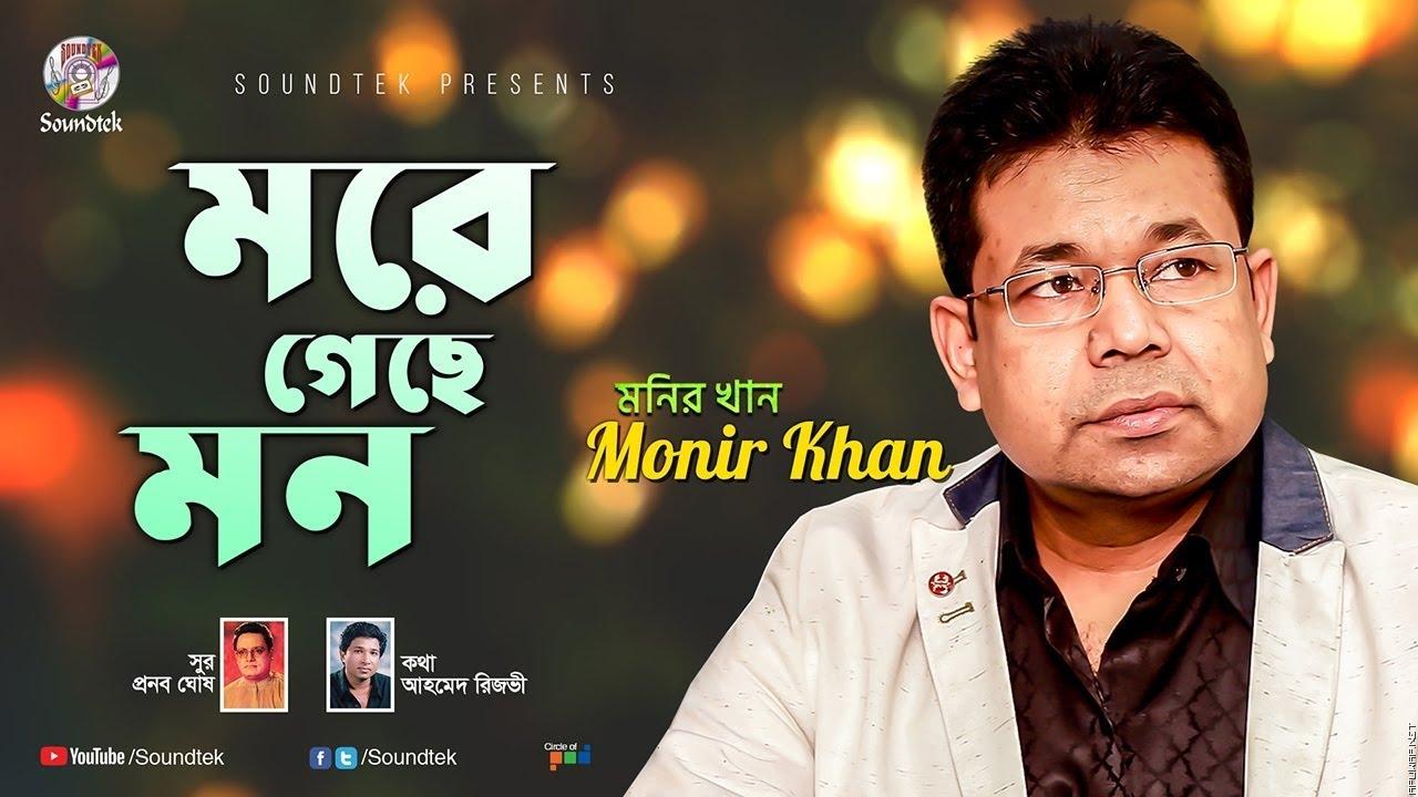 Monir Khan - More Geche Mon | মরে গেছে মন.mp3