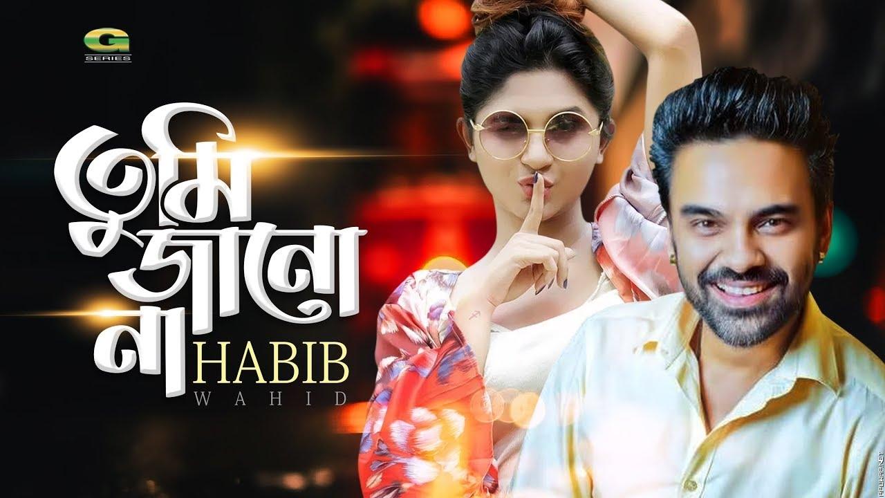 Tumi Jano Na | by Habib & Nancy | ft Sporshia , S N Joney | Bangla Natok Music mp3 2018.mp3