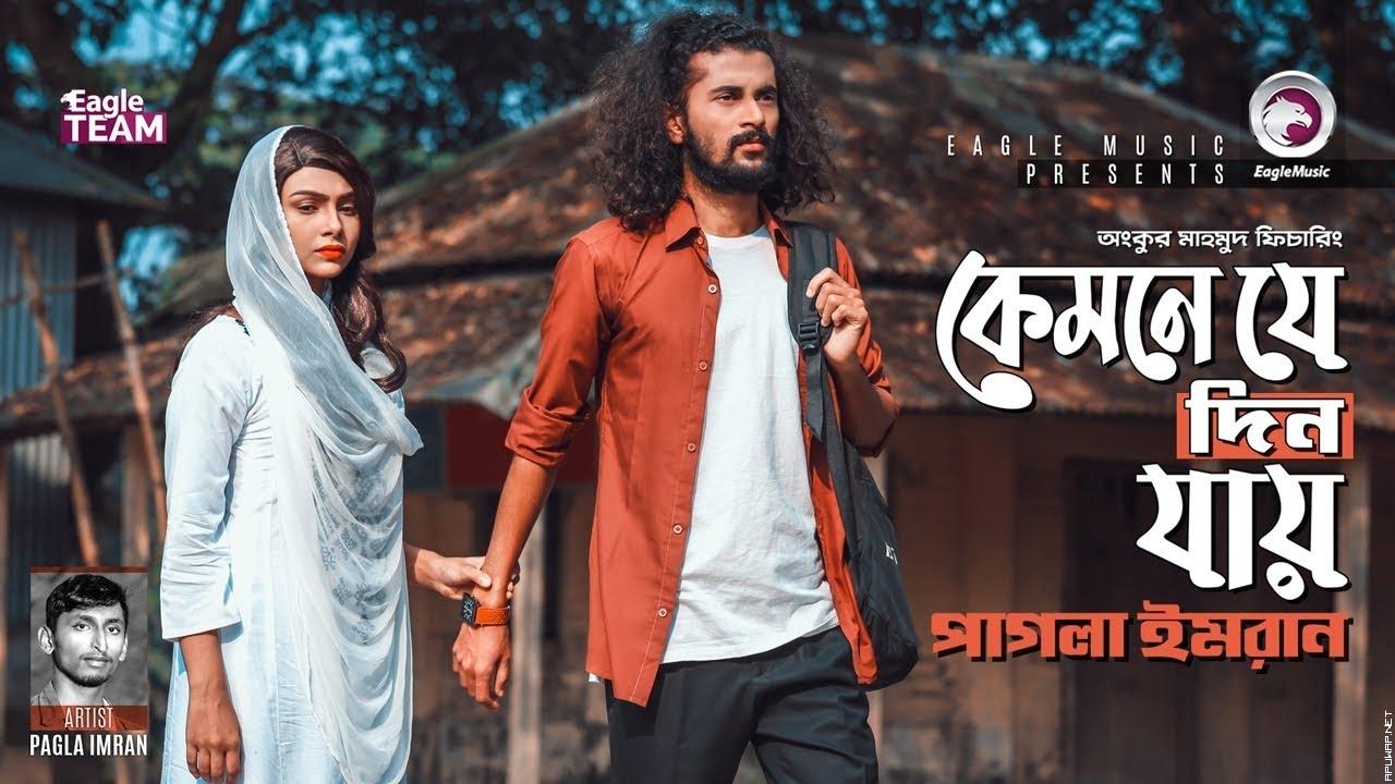 Kemne Je Din Jay | Ankur Mahamud Feat Pagla Imran | Bangla New Song 2018.mp3