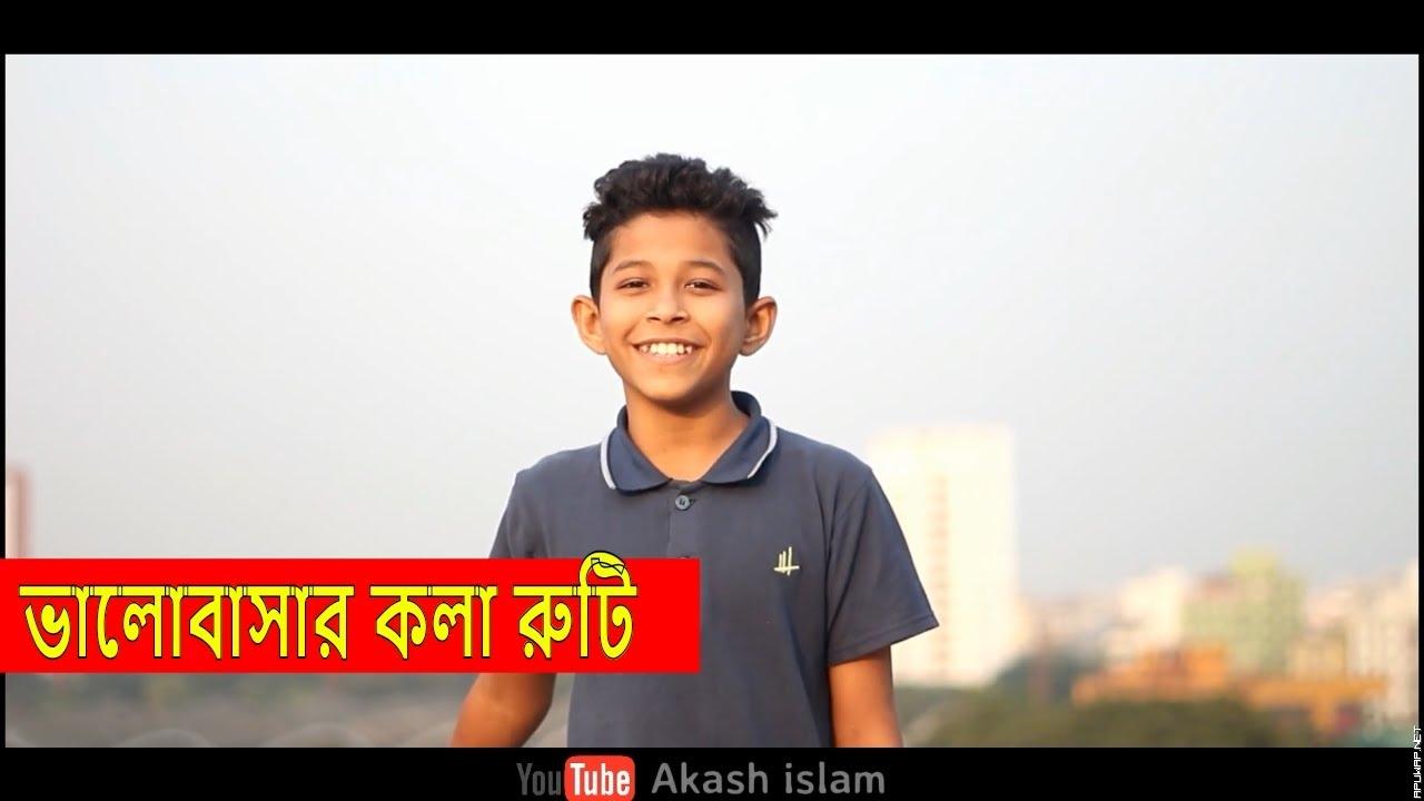 কলা রুটি | bangla new song by ghuri (ব্যান্ড ঘুড়ি).mp3