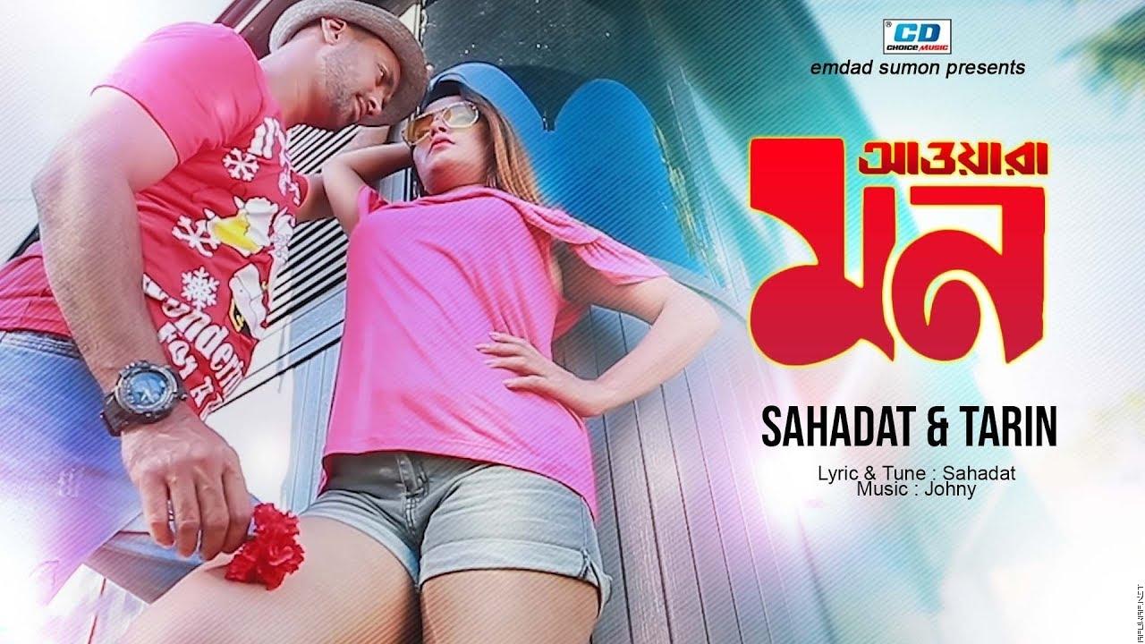 Awaara Mon | Sahadat & Tarin | Johny | Shiplu | Olivia | Latest Bengali Song | 2018.mp3