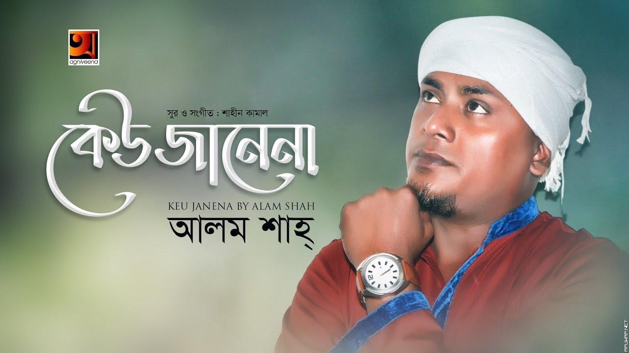 Keu Jane Na Keu Bujhe Na | by Alam Sha | New Bangla Song 2018 | Official Music.mp3