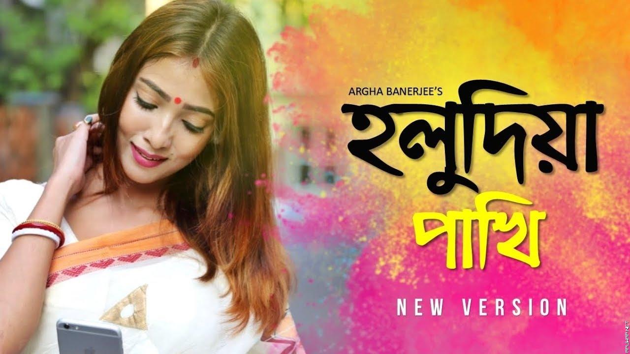 Holudia Pakhi (হলুদিয়া পাখি) ft. Argha Banerje.mp3