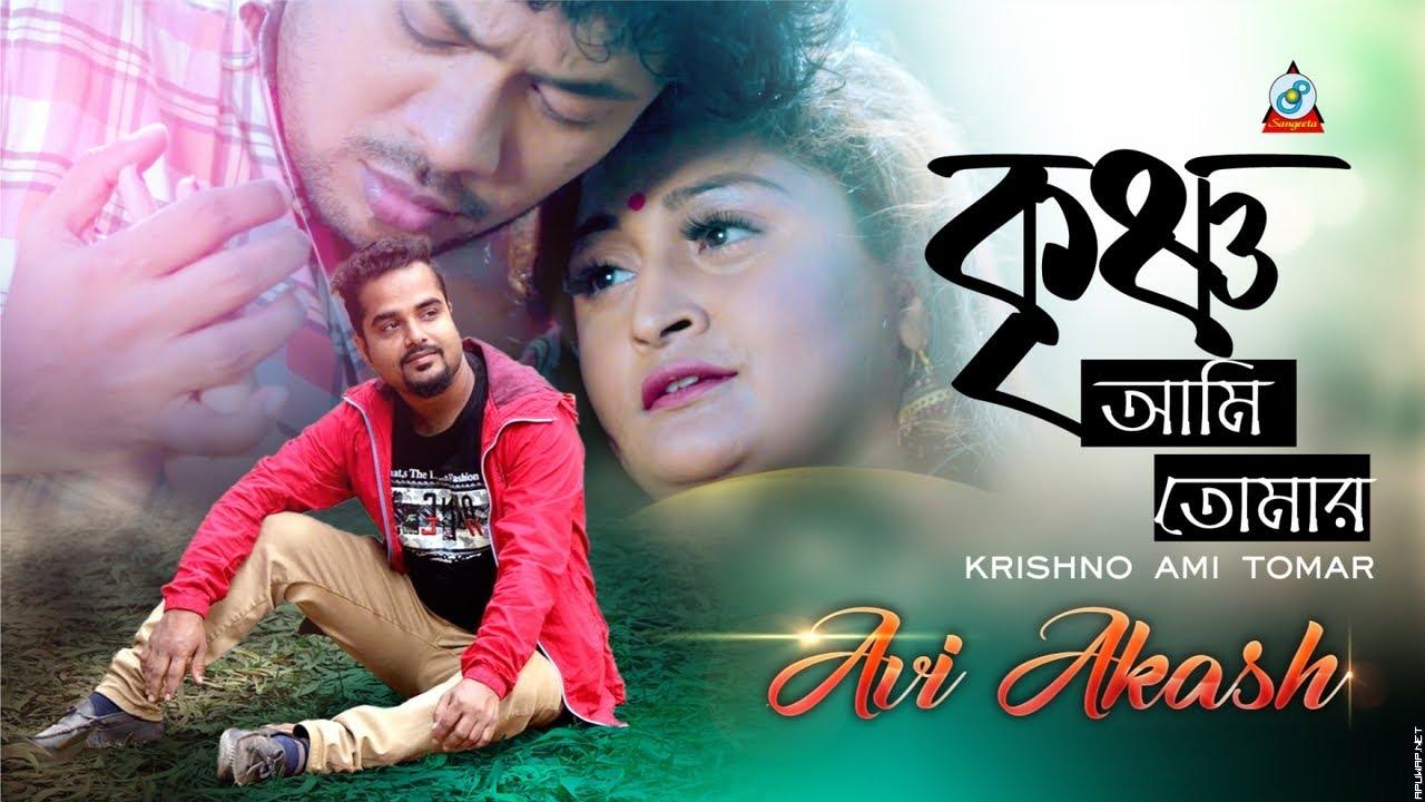 Avi Akash - Krishno Ami Tomar | কৃষ্ণ আমি তোমার | New Official Music 2018.mp3