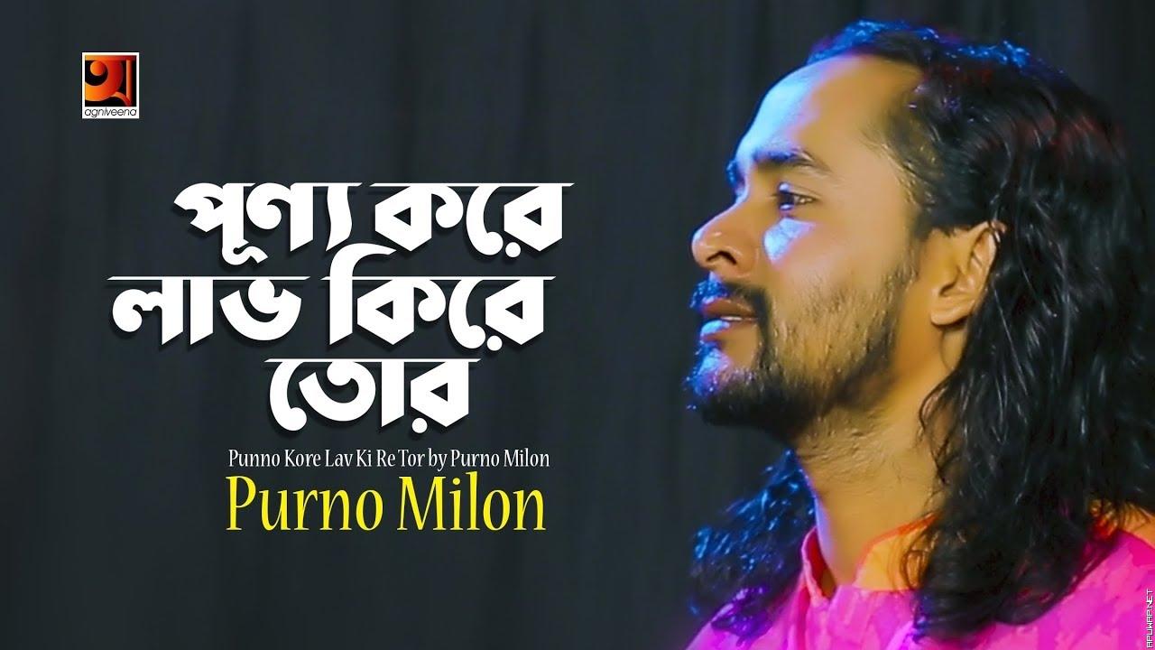 Punno Kore Lav Ki Re Tor | by Purno Milon | New Bangla Folk Song 2018.mp3