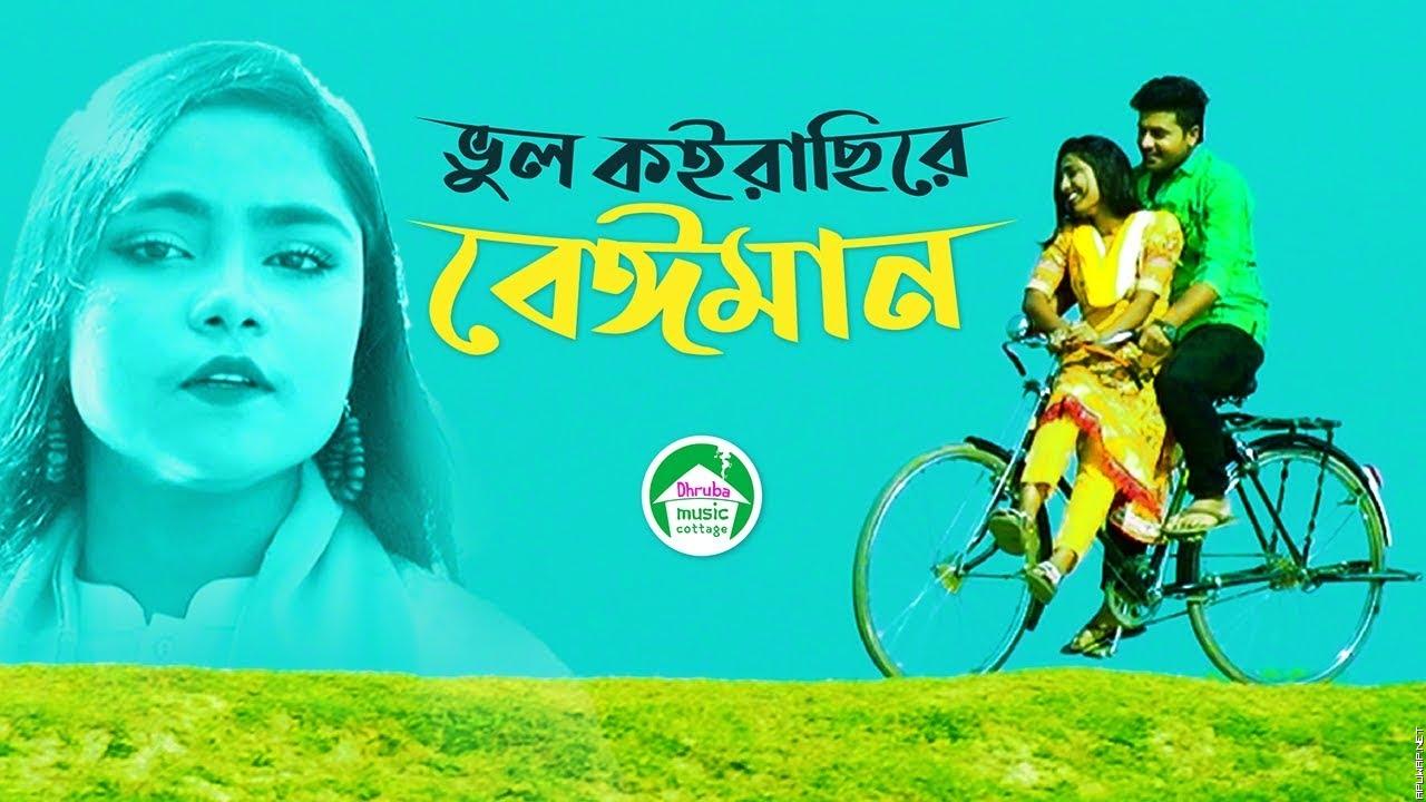 Vul Koirachi Re Beiman | Sharmin | Anan Khan | Saima Smrity.mp3