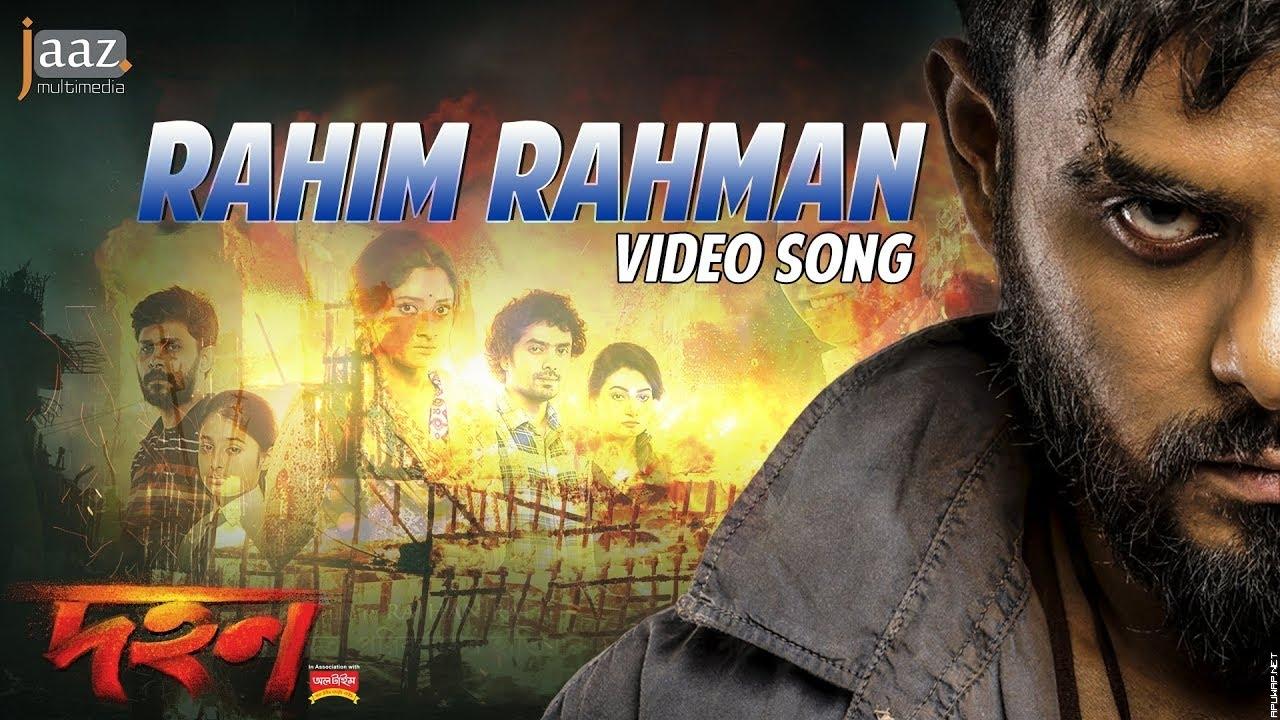Rahim Rahman -Dohon (Fire Within) Siam Ahmed | Pujja Cherry | Raihan Rafi | Ahmmed Humayun | Abdul Aziz.mp3