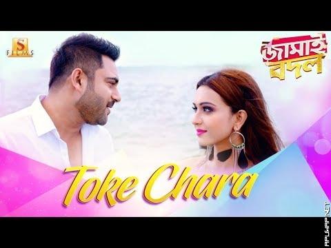Toke Chara | Jamai Badal | Soham | Koushani | Jeet Gannguli | Jubin Nautiyal | Hiraan | Paayel.mp3