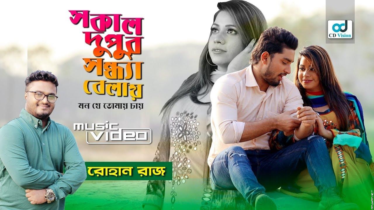 দুপুর সন্ধ্যা বেলায় | Sokal Dupor Sondha Belay | Rohan Raj | Bangla.mp3