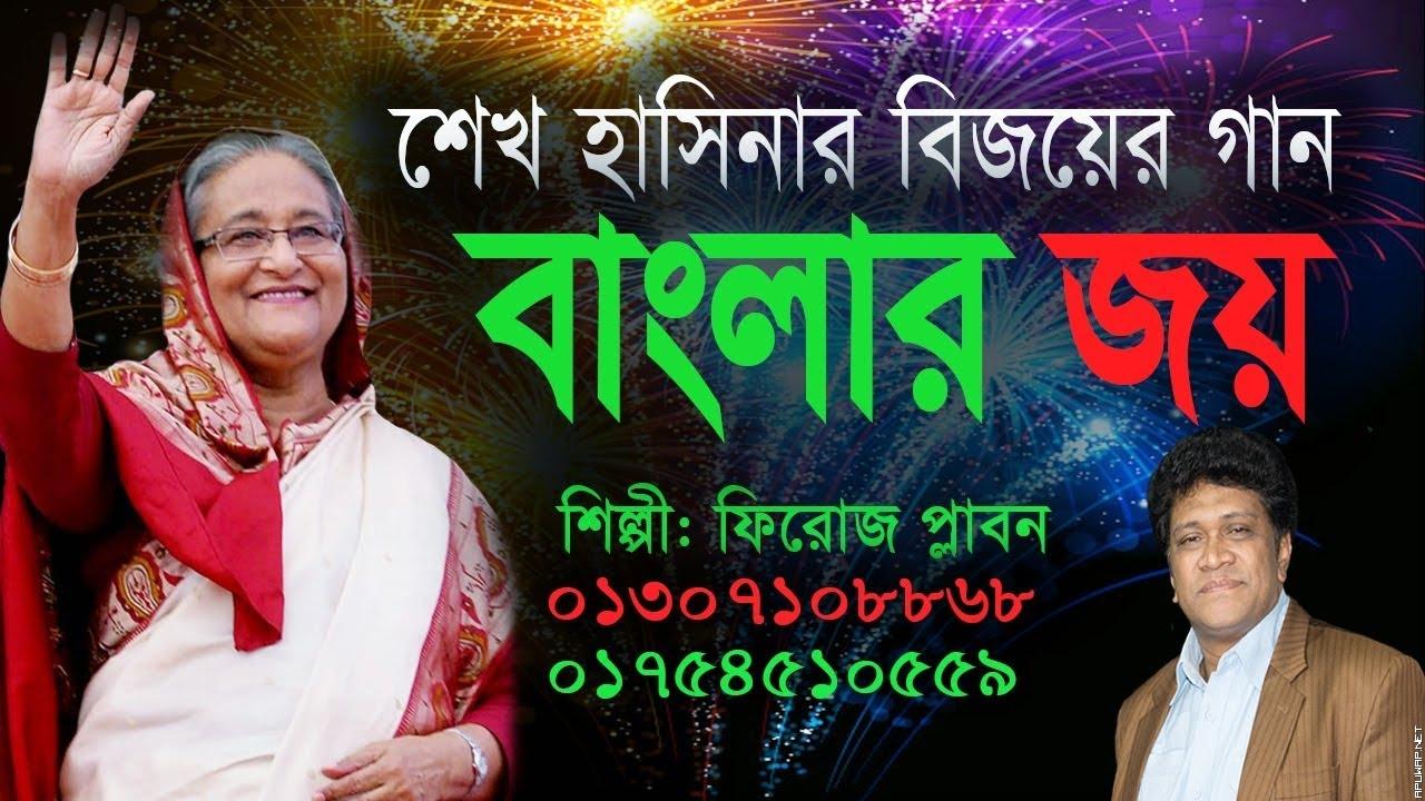 হাসিনা ও নৌকার বিজয়ের গান || Banglar joy বাংলার জয় by Feroze Plabon.mp3