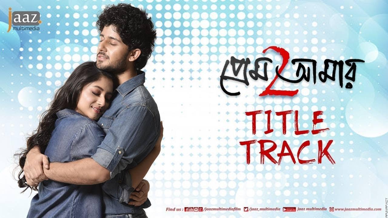 Title Track | Prem Amar 2 (প্রেম আমার 2) | Adrit | Puja.mp3