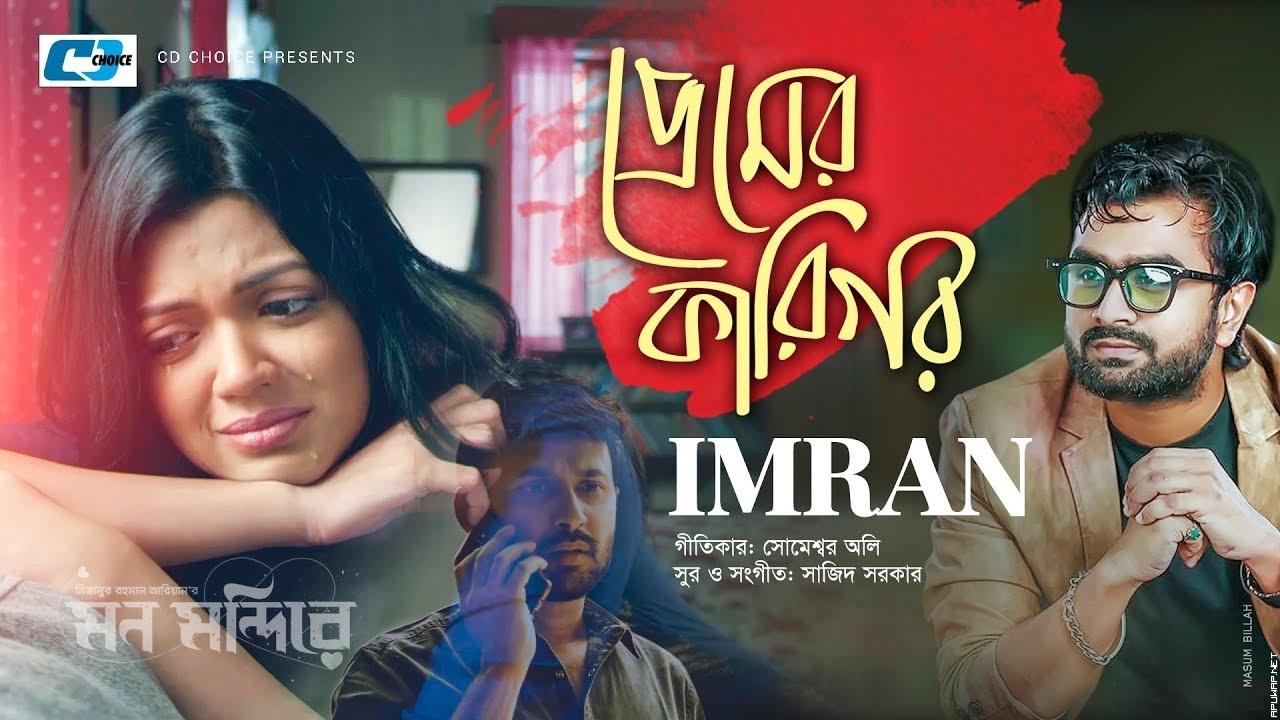 Premer Karigor | Bioscope Original Film Mon Mondire OST | IMRAN | Manoj.mp3