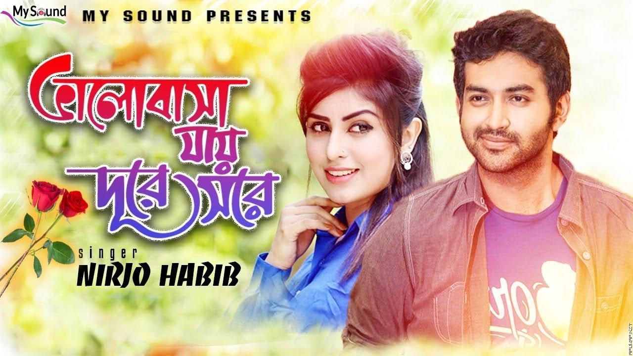 Bhalobasha Jay Dure Sore | Nirjo Habib | Shakh & Tamim Mridha.mp3