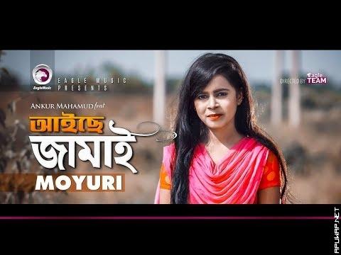 Moyuri | Aiche Jamai | আইছে জামাই | Bengali Song | 2019.mp3