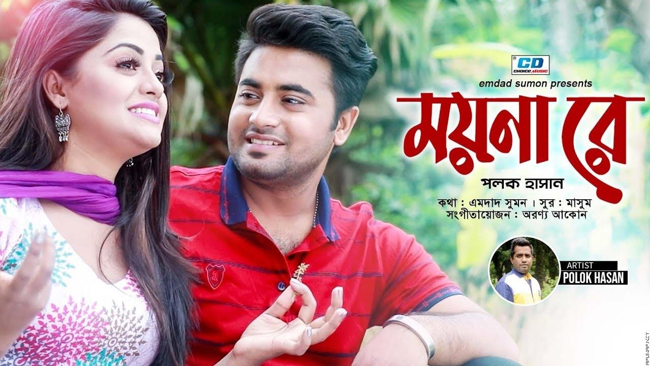 Tomay Chaowar Golpo | Bioscope Original Film Mon Mondire OST | Tahsin Ahmed | Manoj | Nabila.mp3