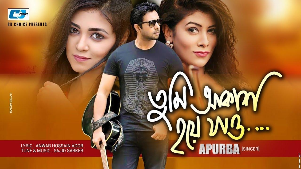 Tumi Akash Hoye Jao | Apurbo | Sajid Sarker | Sharlin | Toya | Fanpage.mp3