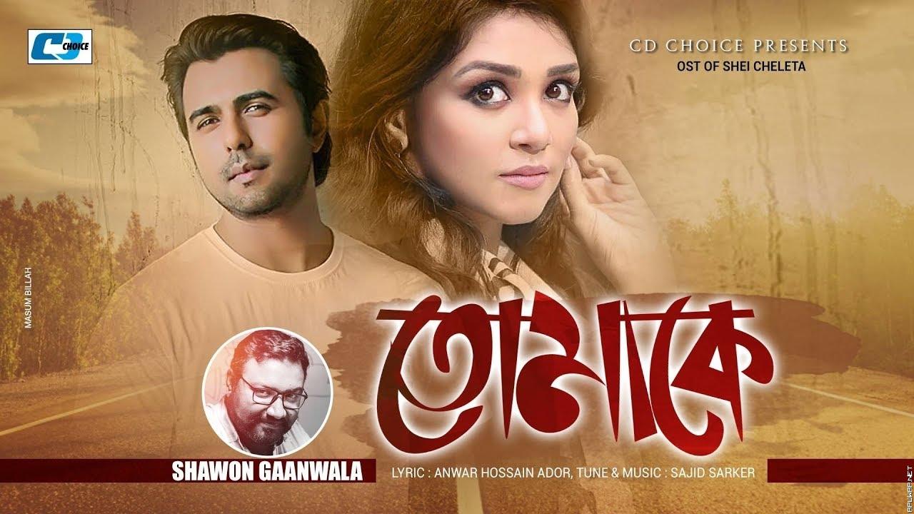 Tomake | Shawon Gaanwala | Nodi | Sajid Sarker | Apurbo | Sharlin.mp3