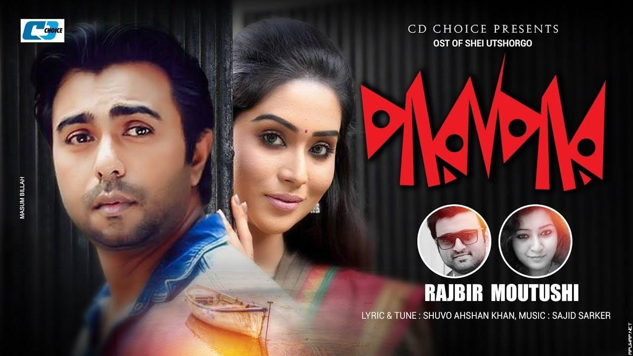 Parapar | Moutushi | Razbir | Sajid Sarker | Apurbo | Zakia Bari Momo | উতসর্গ.mp3