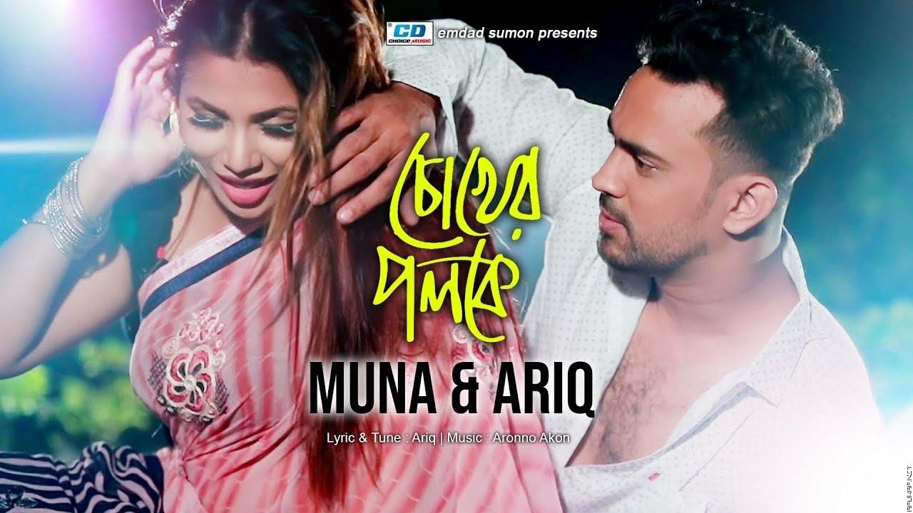 Chokher Poloke | Muna & Ariq | Aronno Akon | Shiplu | Marzia Mou.mp3