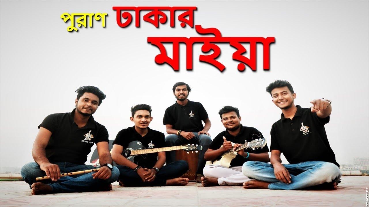 puran dhakar maiya | kureghor-কুঁড়েঘর orginal track 39 | পুরাণ ঢাকার মাইয়া | Tasrif Khan.mp3