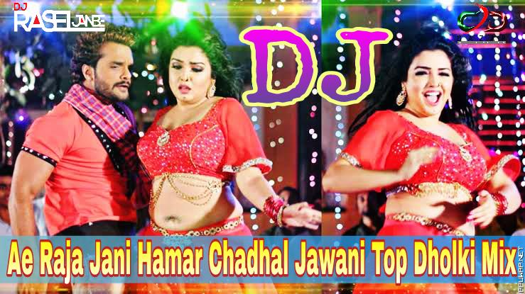 Ae Raja Jani Hamar Chadhal Jawani (Top Dholki Mix) DJ RASEL JANBE.mp3