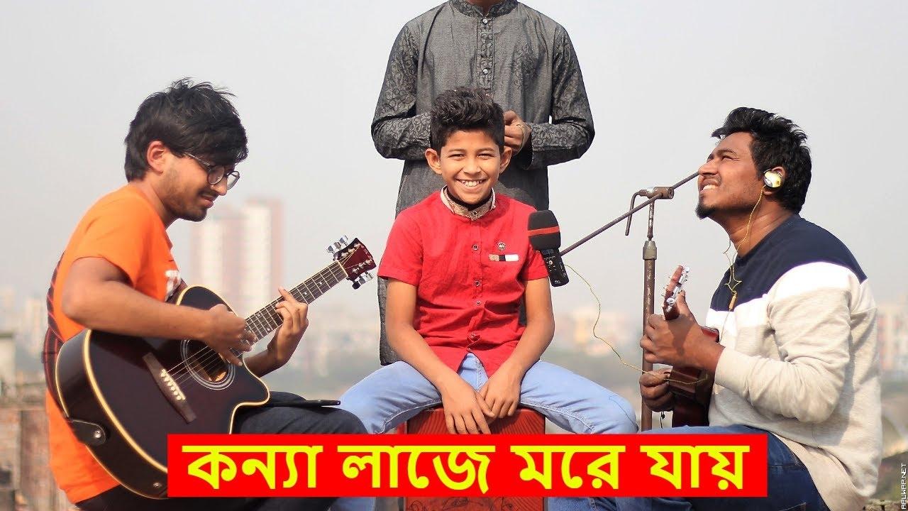 লাজে মরে যায় KONNA | new song by ghuri (ব্যান্ড ঘুড়ি).mp3
