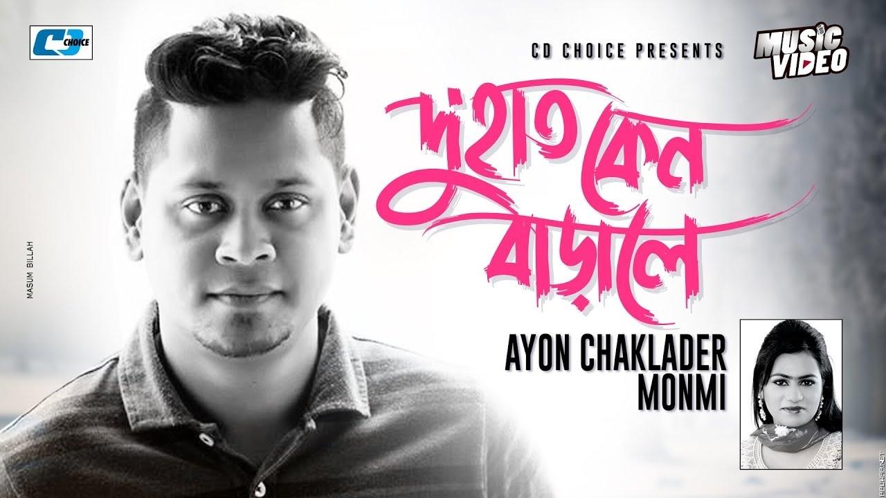 Du Haat Keno Barale | দু'হাত কেন বাড়ালে | Ayon Chaklader | Monmi.mp3