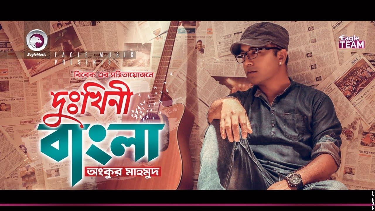 Ankur Mahamud | Bibek | Dukhini Bangla | দুঃখিনী বাংলা | Bengali Patriotic Song | 2019.mp3