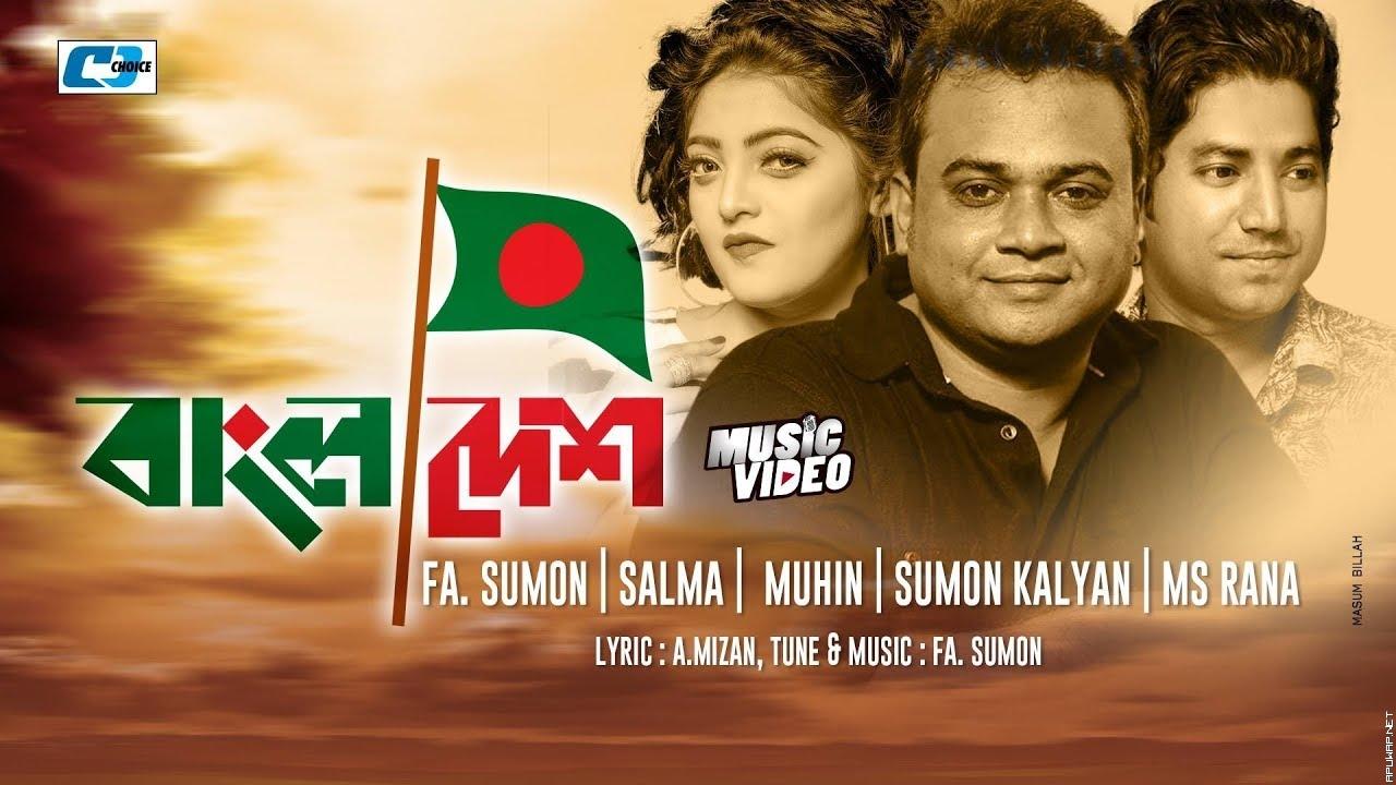 Bangladesh | FA Sumon | Salma | Muhin | M.S Rana | Sumon Kalyan.mp3