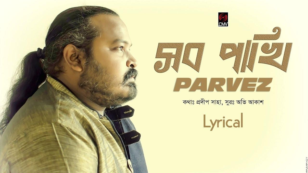 SHOB PAKHI (সব পাখি) | PARVEZ.mp3