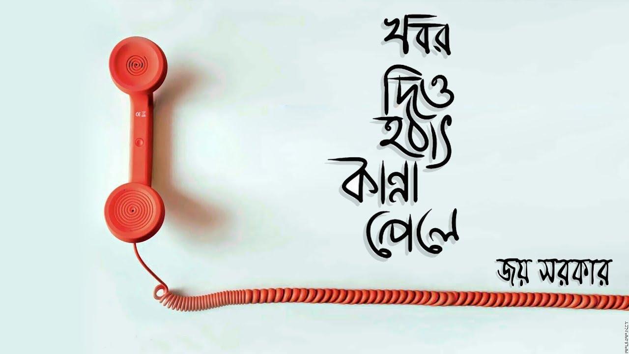Khobor Dio Hothat Kanna Pele - Joy Sarkar - খবর দিও হঠাৎ কান্না পেলে - জয় সরকার.mp3