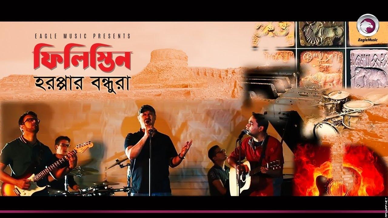 Horoppar Bondhura | Filistin | ফিলিস্তিন | Bengali Song | 2019.mp3