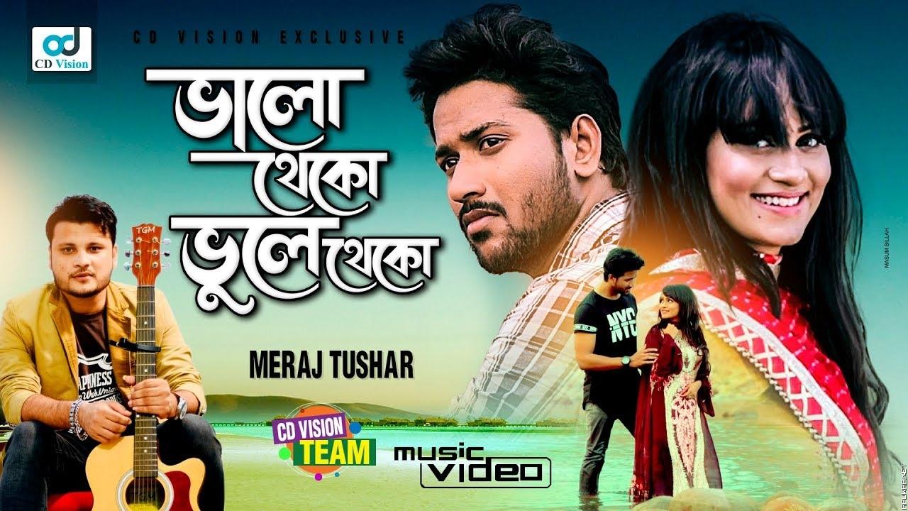 Valo Theko Vule Theko ( ভালো থেকো ভুলে থেকো ) | Meraj Tushar | Bangla Song 2019.mp3