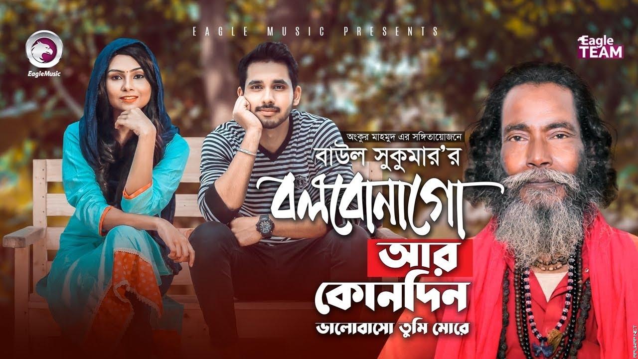 Bolbona Go Ar Kono Din | বলবোনা গো আর কোনদিন | Baul Sukumar | Bangla New Song 2019.mp3