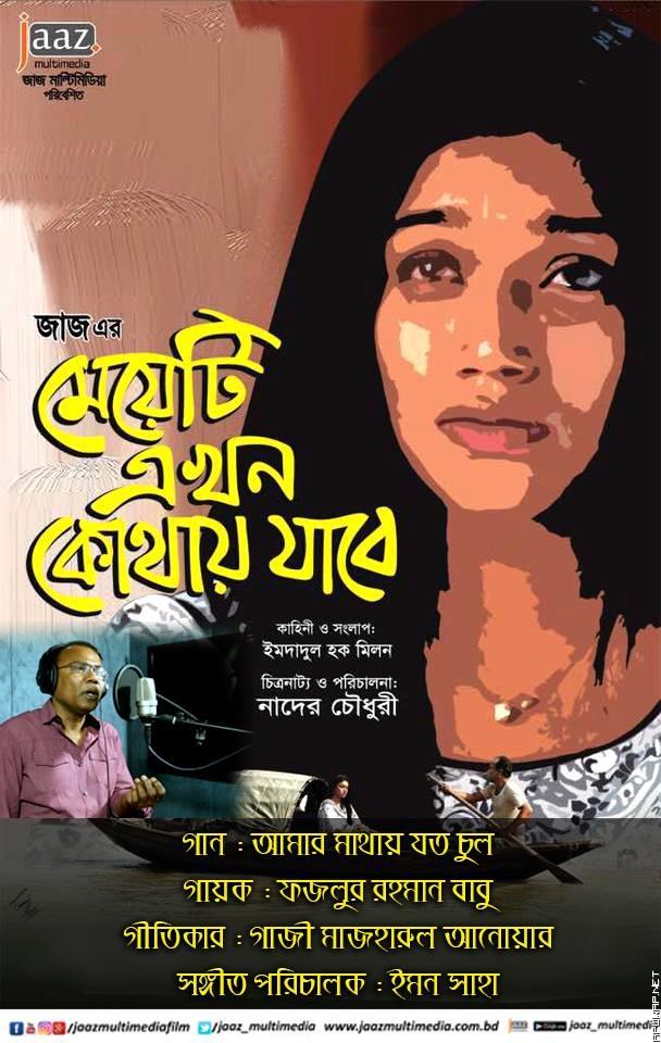 Amar Mathay Joto Chul By Fazlur Rahman Babu-(ApuWap.Net).mp3