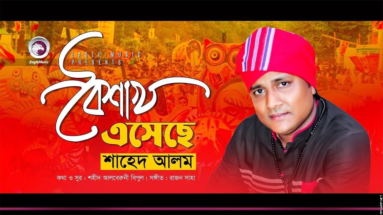Shahed Alam | Boishakh Eseche | বৈশাখ এসেছে | Bengali Song | 2019.mp3