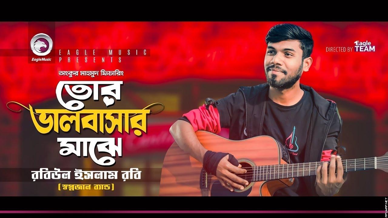 Shopnojal Band | Tor Valobashar Majhe | তোর ভালোবাসার মাঝে | Bengali Song | 2019.mp3