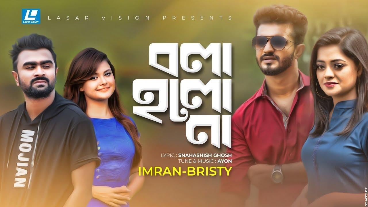 Bola Holo Na | Ayon Chaklader Feat Imran & Bristy.mp3