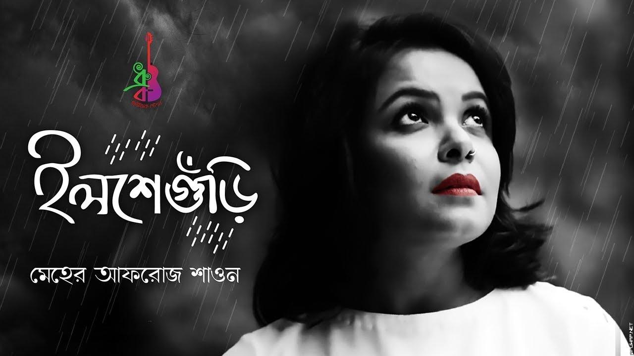 ILSHEGURI | ইলশেগুঁড়ি | Meher Afroz Shaon | Nachiketa | Bangla New Song 2019.mp3