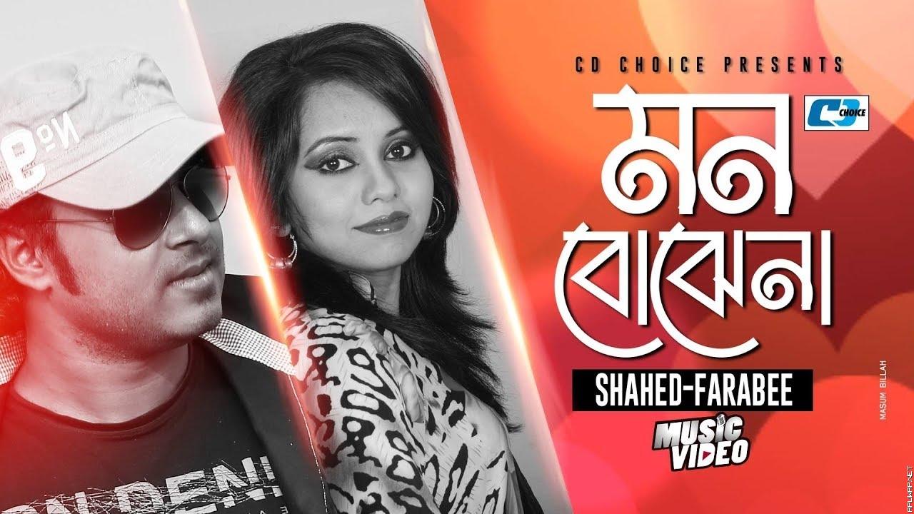 Mon Bojhena | মন বোঝেনা | Shahed | Farabee | Rahul Mutsuddy.mp3