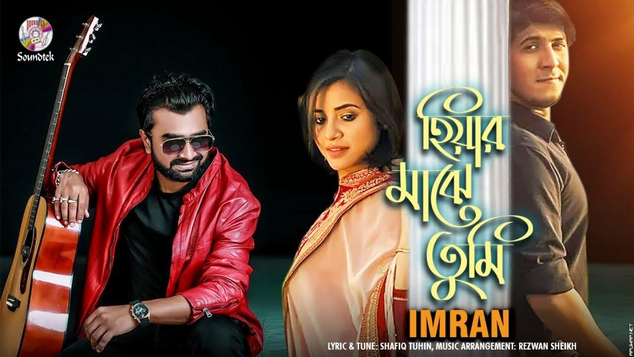 Hiyar Majhe Tumi | Imran | Tawsif Mahbub | Tasnuva Tisha | Drama Bikrito Ponno Ferot Nohe.mp3