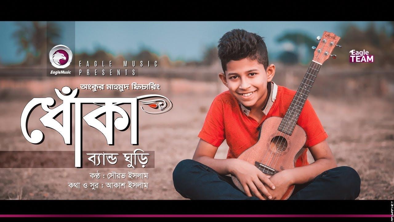 Band Ghuri | Dhoka | ধোঁকা | Bengali Song | 2019.mp3