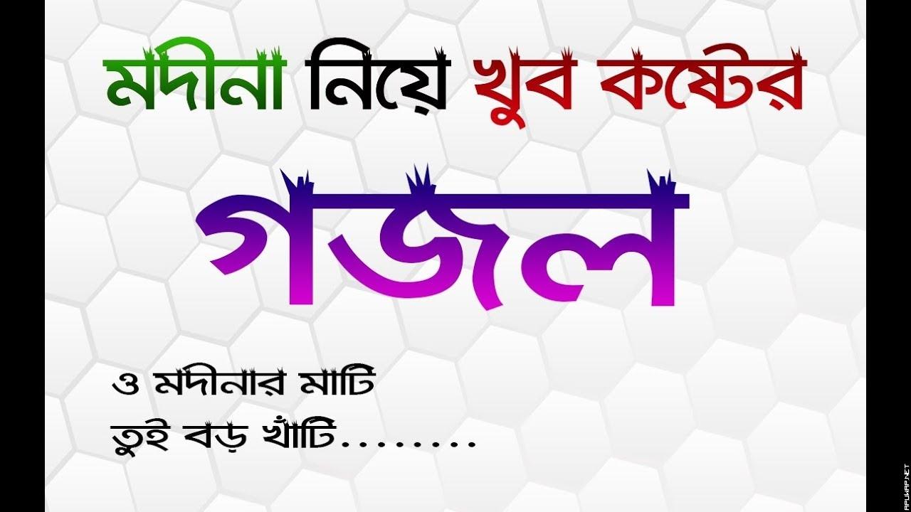 মদিনা প্রেমে খুব কষ্টের গজল_Bangla islamic gojol 2019 || Madina sad song 2019.mp3