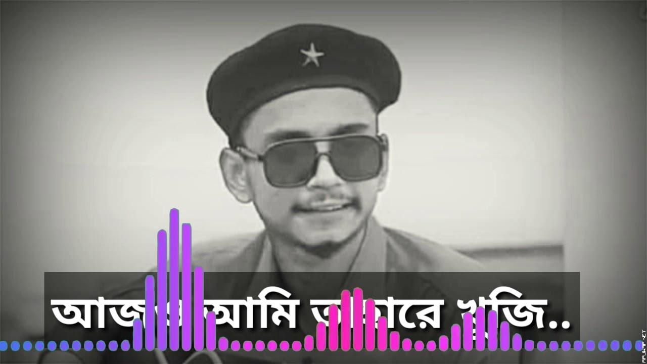 Ajo Ami Tahare Khuji | আজও আমি তাহারে খুজি | Samz Vai | Bangla New Song 2019.mp3