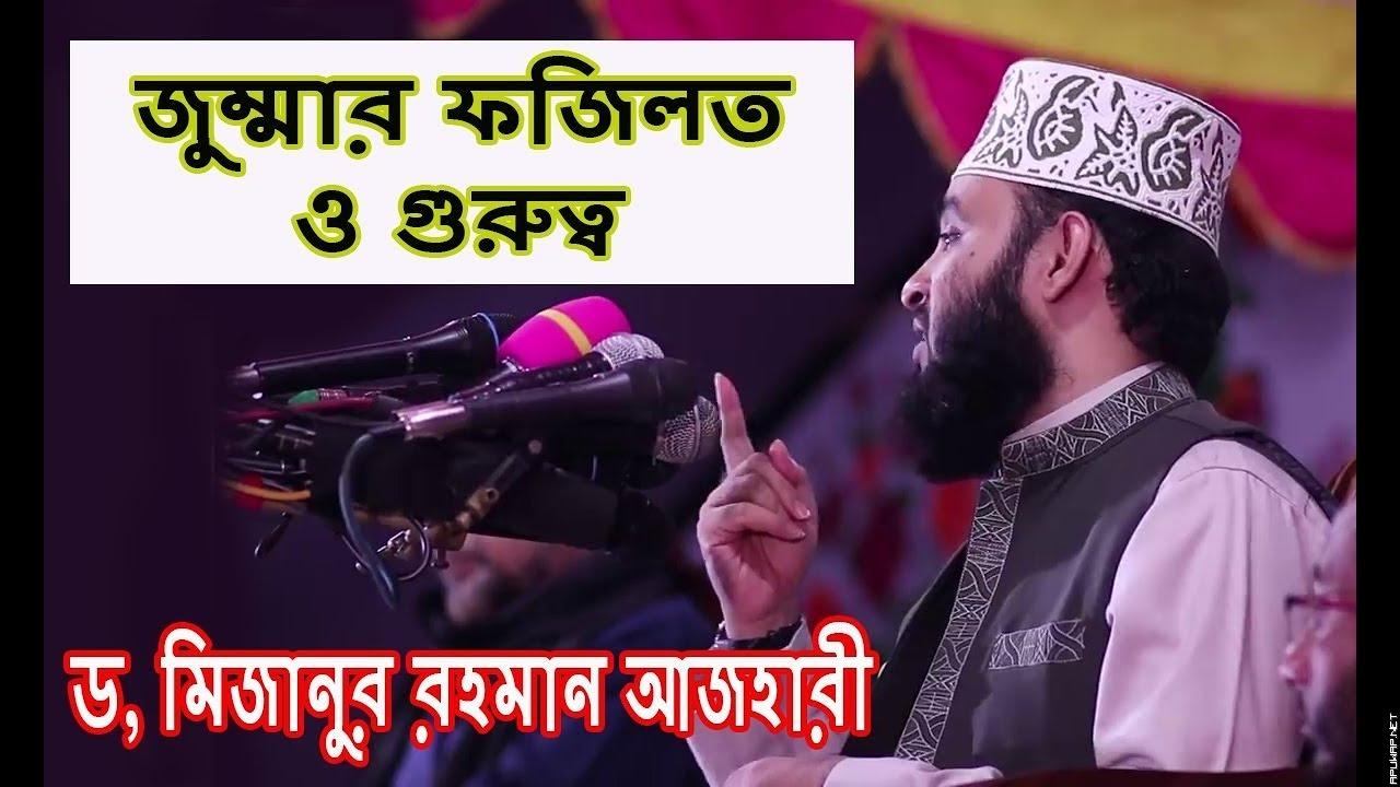 (জুম্মার ফজিলত ও গুরুত্ব) mizanor rahman azhari new waz 12-04-2019 - bangla new waz.mp3