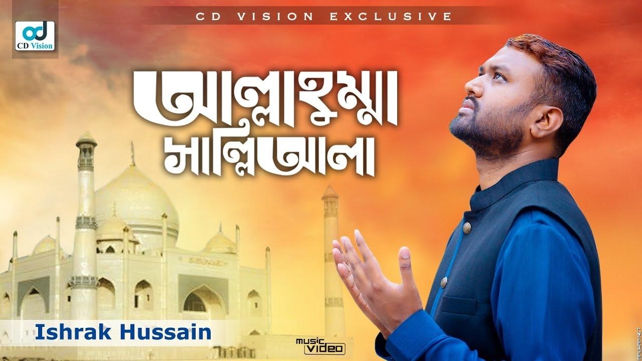 আল্লাহুম্মা সাল্লি আলা - Allahumma Sally Ala | Ishrak Hussain | Islamic Song 2019.mp3