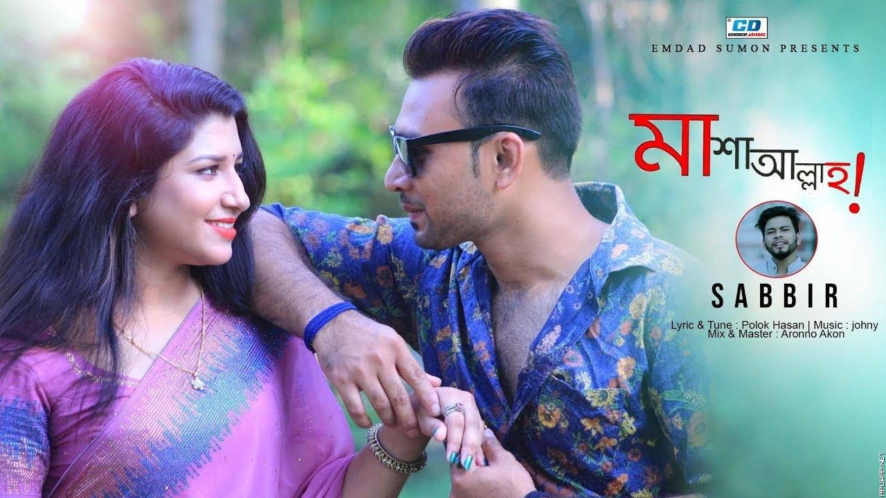 Mashallah | মাশাআল্লাহ | Sabbir | Sanju | Rony | Polok Hasan.mp3